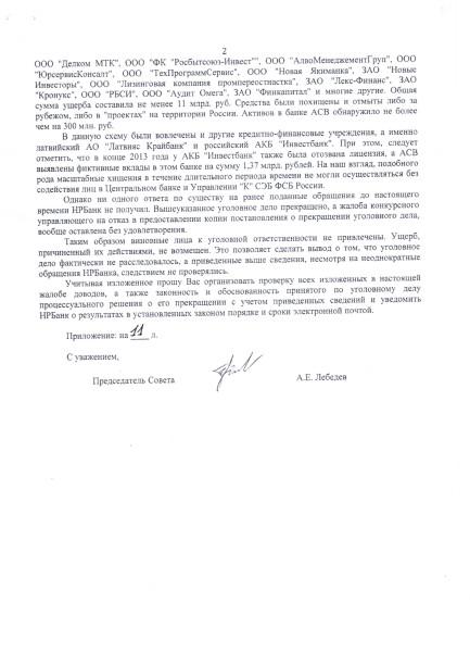 Жалоба Колокольцеву (1)