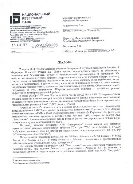 Жалоба Колокольцеву