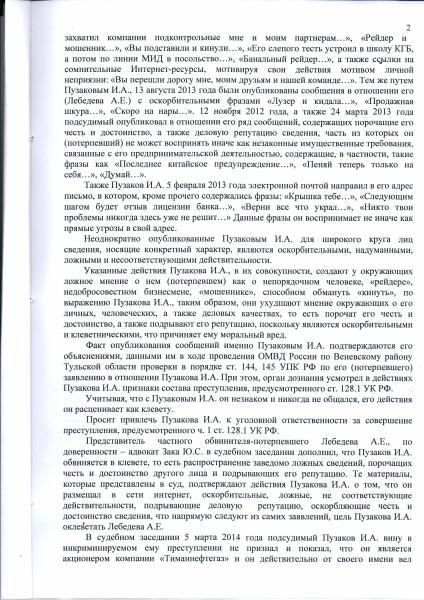 Пузаков 2