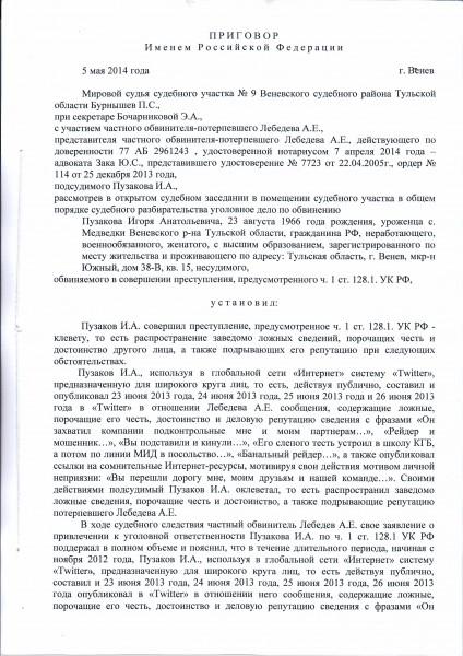 Пузаков 1