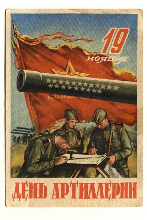 открытка с днем артиллериста вас