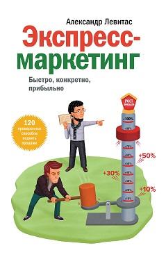 Закажите книгу Александра Левитаса 'Экспресс-маркетинг. Быстро, конкретно, прибыльно'