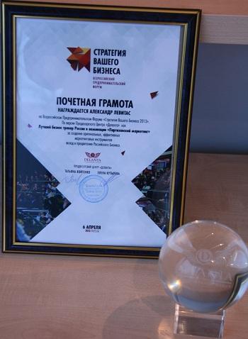 Диплом и статуэтка «Лучший бизнес-тренер России»