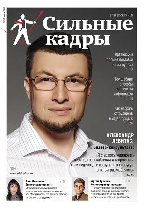 Обложка журнала «Сильные кадры»