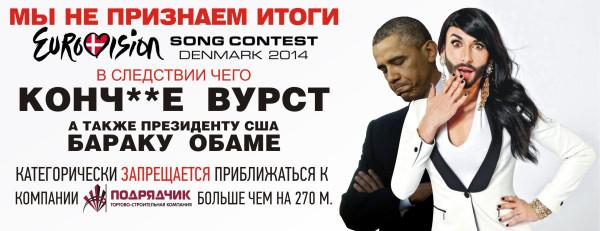 'Бараку Обаме и Кончите Вюрст вход воспрещён'