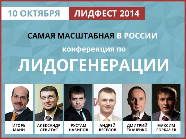 Конференция 'Лидогенерация 2014' - 10 октября в Москве