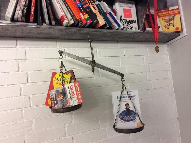 Взвешивание книг