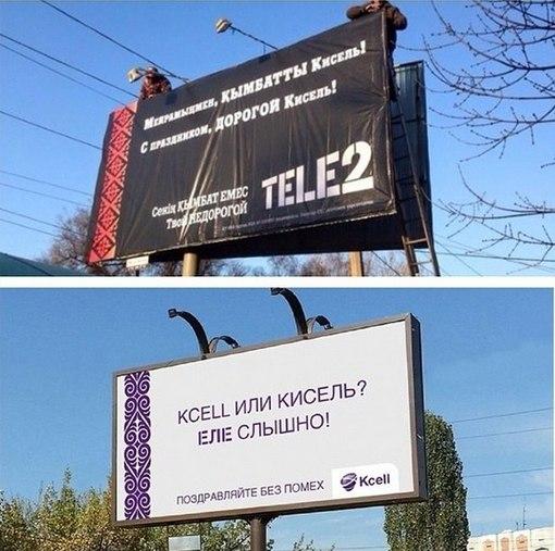 Рекламная война в Казахстане