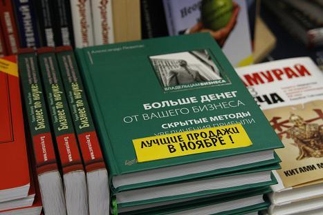 Моя книга в книжном магазине 'Москва' на Тверской - лучшие продажи в ноябре