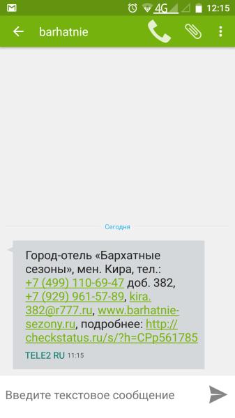 Screenshot_20181103-121553