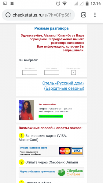Screenshot_20181103-121618