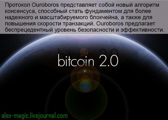 Блокчейн протокол Ouroboros