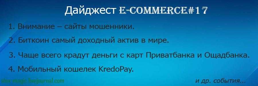 Новости электронной коммерции №17