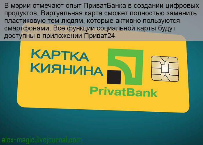 Виртуальная карта киевлянина от Приватбанка