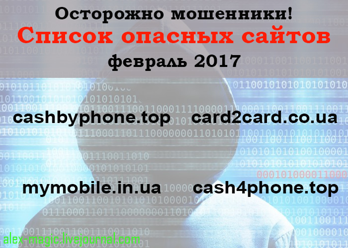 Сайты мошенники пополнение мобильного