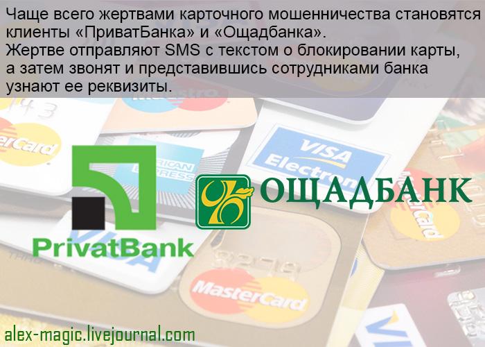 С карт Приватбанка и Ощадбанка крадут деньги