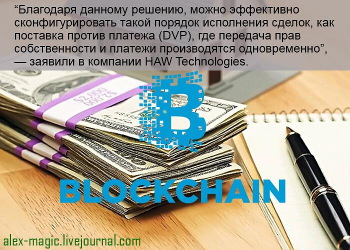 Сервис кредитования на базе блокчейн