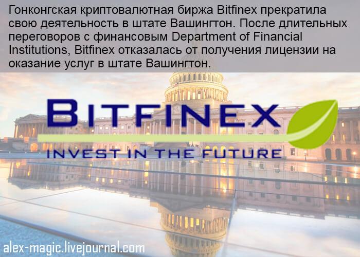 >Bitfinex больше не работает в Вашингтоне