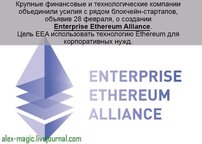 EEA блокчейн консорциум от Microsoft