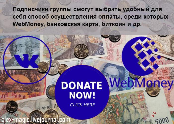 Webmoney Funding теперь Вконтакте