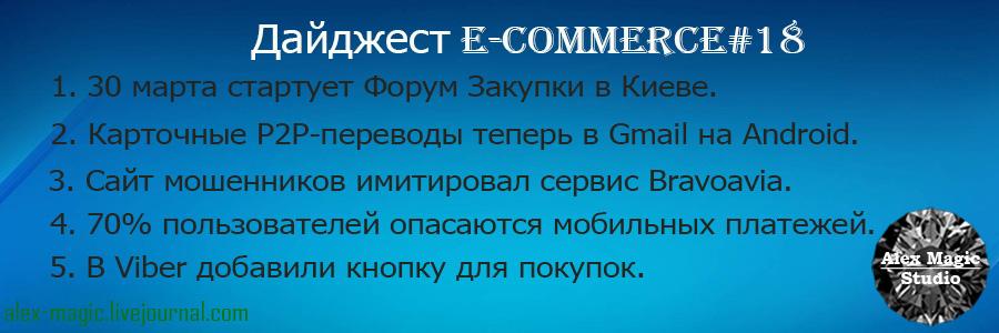 Дайджест новости электронной коммерции №18