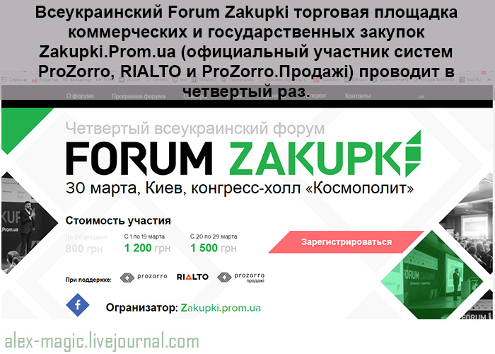 30 марта Киев Форум Закупки