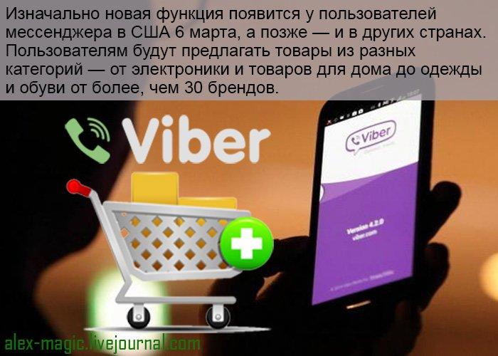 Viber кнопка купить