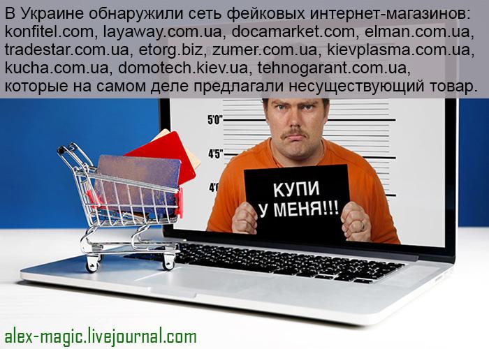 Интернет-магазины фейк мошенники