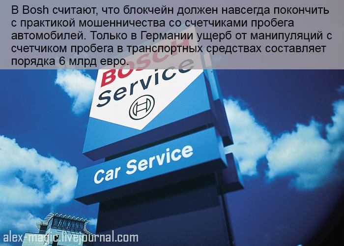 Bosch используют блокчейн на своих авто-сервисах