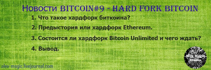 Хардфорк биткоин и зачем переходить на биткоин анлимитед