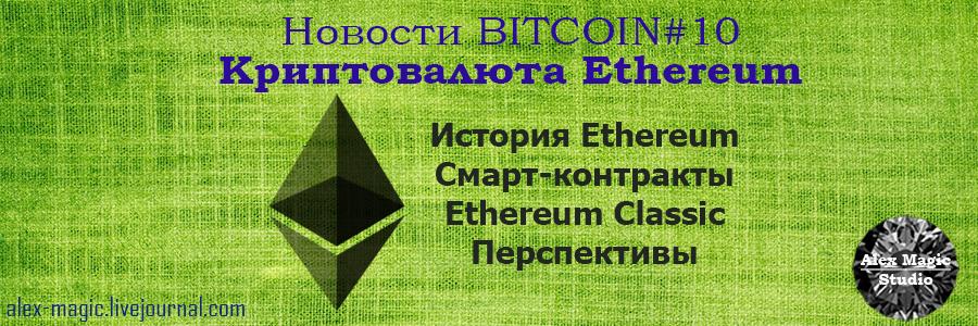 Биткоин новости - 10, криптовалюта Эфириум