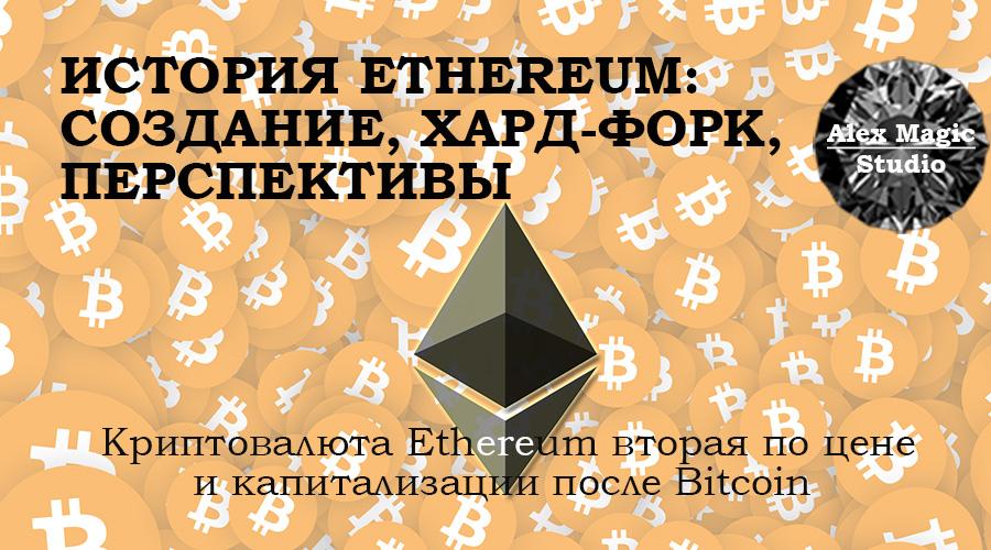 История Эфириум и Ethereum Classic