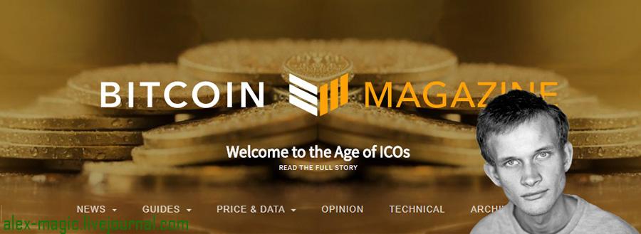 Журнал BitcoinMagazine и Виталий Бутерин