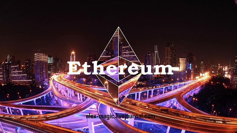 Что ждать от криптовалюты Ethereum