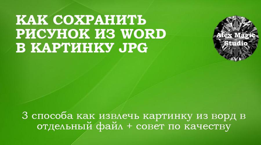 3 способа как сохранить картинку из word в jpg