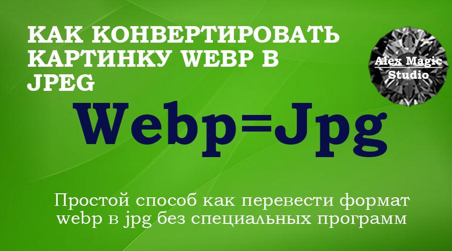 Быстро делаем из картинки webp файл jpg