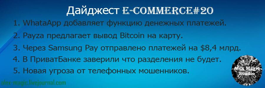 Новости электронной коммерции №20