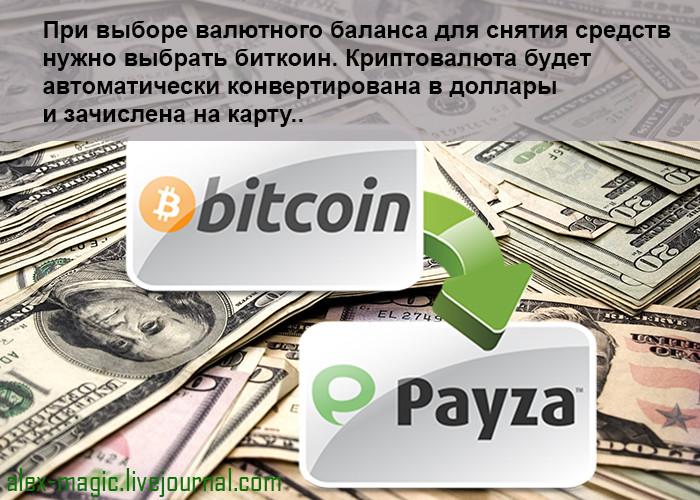 Вывод биткоинов на карту в Payza