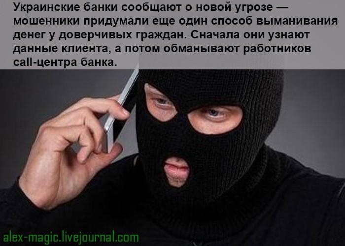 Телефонные мошенники придумали новый способ кражи денег с карт