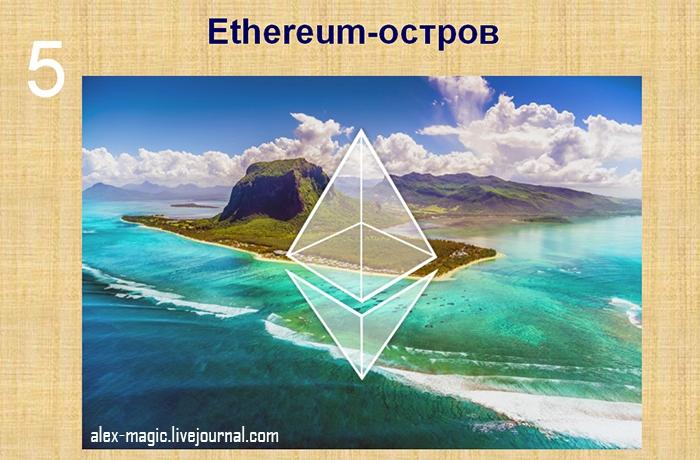 Рай для блокчейна на острове Маврикий