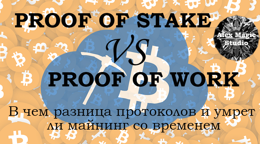 Proof of Work и Proof of Stake, что лучше