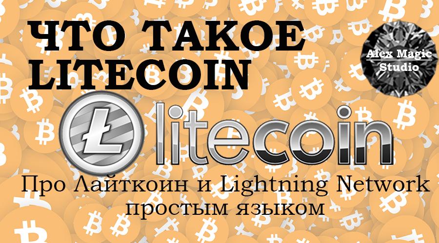 Обзор и особенности работы Лайткоин (Litecoin)