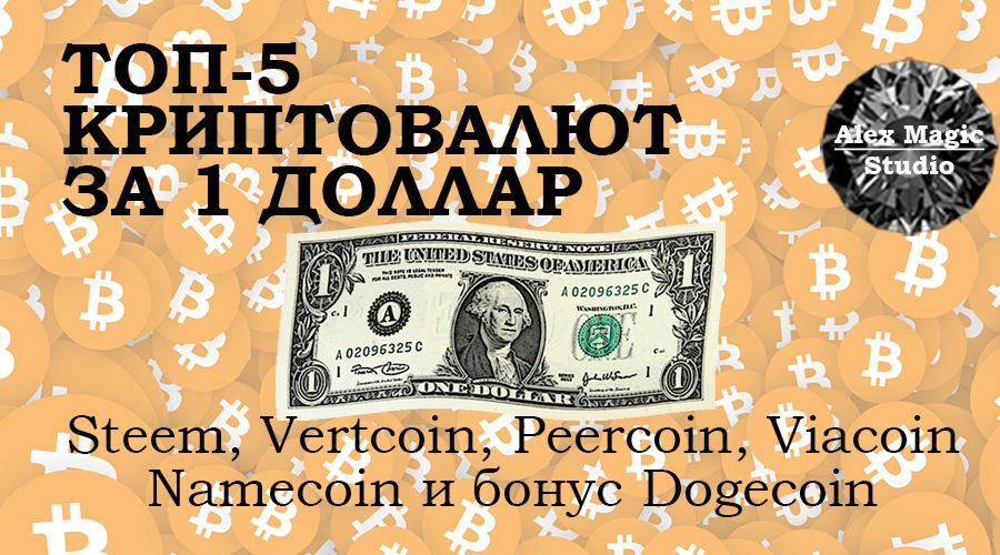 Топ-5 криптовалют за 1 доллар