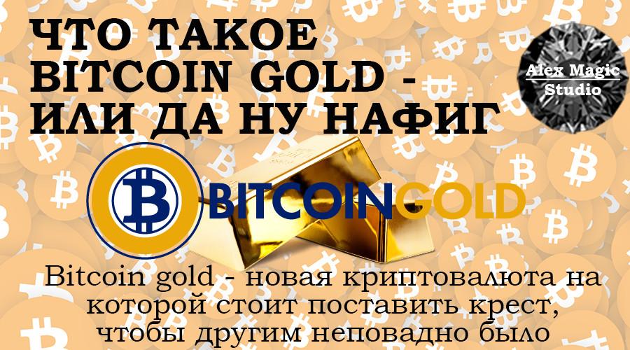 Что такое Bitcoin Gold