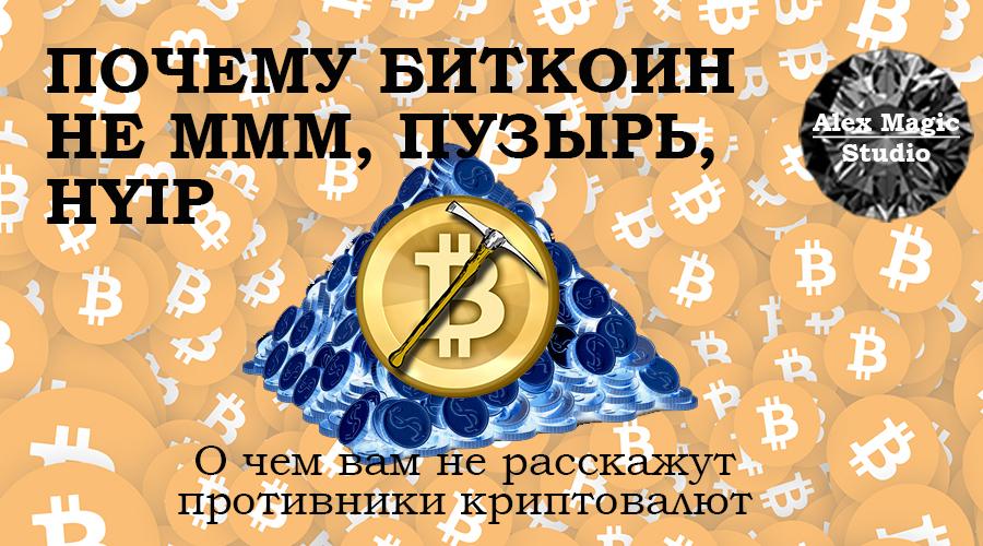 Почему Биткоин - не финансовая пирамида, не МММ, не пузырь
