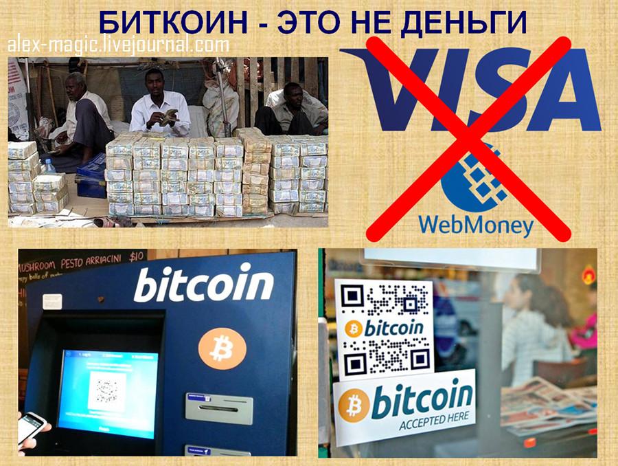 Биткоин - это не деньги