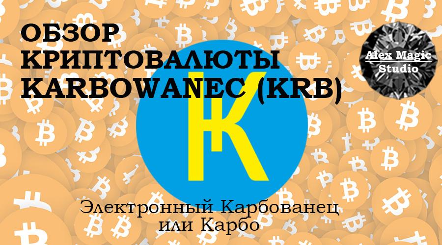 Обзор криптовалюты Karbowanec (KRB) она же Карбованец или Karbo