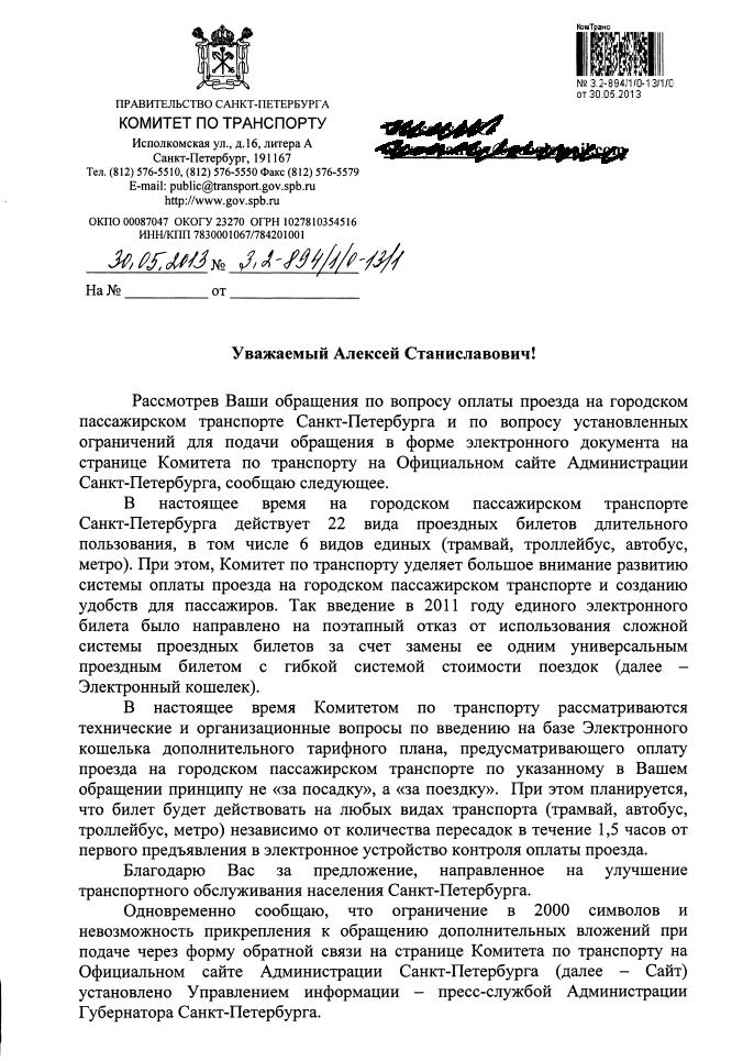 ответ из комитета по транспорту 3.2-894/1/0-13/1 от 30.05.2013
