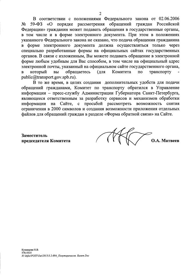 ответ из комитета по транспорту 3.2894/1/0-13/1 от 30.05.2013 - 2-ая стр.