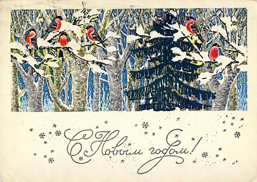 Старые новогодние открытки шрифты
